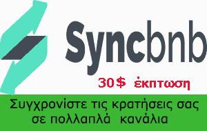 syncbnb o Ελληνικός channel manager